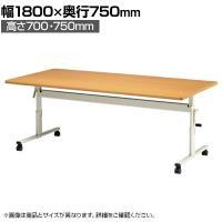 介護・福祉施設向け 高さ調節テーブル ハンドル式 折りたたみ 幅1800×奥行750×高さ700・750mm (ニシキ)