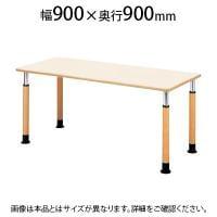 福祉施設用テーブル ラチェット式高さ調整脚 角型 幅900×奥行900×高さ600~800mm FPS-0909K