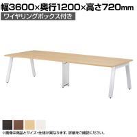 大型テーブル 会議テーブル ワイヤリングボックス付き 幅3600×奥行1200×高さ720mm GHT-3612W