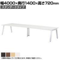 大型テーブル 会議テーブル スタンダードタイプ 幅4000×奥行1400×高さ720mm GHT-4014