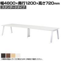 大型テーブル 会議テーブル スタンダードタイプ 幅4800×奥行1200×高さ720mm GHT-4812