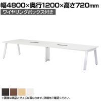 大型テーブル 会議テーブル ワイヤリングボックス付き 幅4800×奥行1200×高さ720mm GHT-4812W
