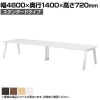 大型テーブル 会議テーブル スタンダードタイプ 幅4800×奥行1400×高さ720mm GHT-4814