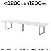 エグゼクティブテーブルGST 高級会議テーブル スタンダードタイプ 幅3200×奥行1200×高さ720mm GS...