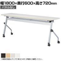 平行スタッキングテーブル パネルなし 幅1800×奥行600×高さ720mm HLS-1860H