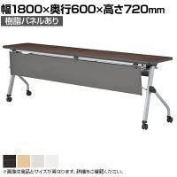 平行スタッキングテーブル 樹脂パネル付き幅1800×奥行600×高さ720mm