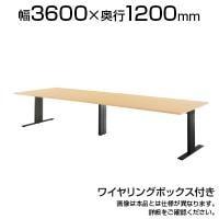 エグゼクティブテーブルHTH 高級会議テーブル ワイヤリングBOXタイプ 幅3600×奥行1200×高さ720mm...