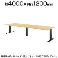 エグゼクティブテーブルHTH 高級会議テーブル スタンダードタイプ 幅4000×奥行1200×高さ720mm HT...