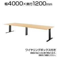 エグゼクティブテーブルHTH 高級会議テーブル ワイヤリングBOXタイプ 幅4000×奥行1200×高さ720mm...