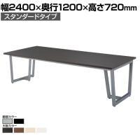 エグゼクティブテーブル スタンダードタイプ 幅2400×奥行1200×高さ720mm JP-2412