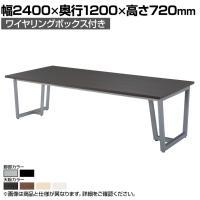 エグゼクティブテーブル ワイヤリングボックス付き 幅2400×奥行1200×高さ720mm JP-2412W