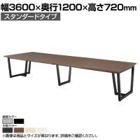 エグゼクティブテーブル スタンダードタイプ 幅3600×奥行1200×高さ720mm JP-3612
