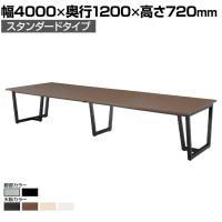 エグゼクティブテーブル スタンダードタイプ 幅4000×奥行1200×高さ720mm JP-4012