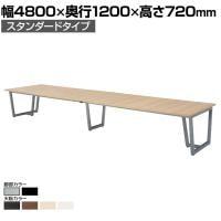 エグゼクティブテーブル スタンダードタイプ 幅4800×奥行1200×高さ720mm JP-4812