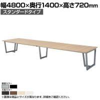 エグゼクティブテーブル スタンダードタイプ 幅4800×奥行1400×高さ720mm JP-4814