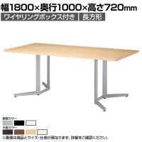 ミーティングテーブル 角型 ワイヤリングボックス付き 幅1800×奥行1000×高さ720mm KH-1810KW