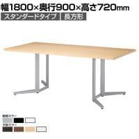 ミーティングテーブル 角型 スタンダードタイプ 幅1800×奥行900×高さ720mm KH-1890K