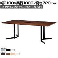 ミーティングテーブル 角型 ワイヤリングボックス付き 幅2100×奥行1000×高さ720mm KH-2110KW