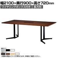 ミーティングテーブル 角型 ワイヤリングボックス付き 幅2100×奥行900×高さ720mm KH-2190KW