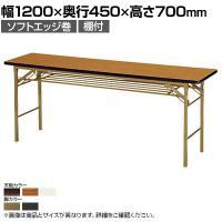 折りたたみテーブル 幅1200×奥行450mm ソフトエッジ巻 棚付き KT-1245S
