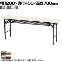 折りたたみテーブル 幅1200×奥行450mm 共巻 棚付き KT-1245T