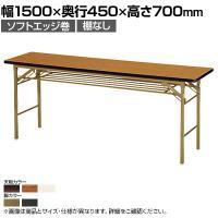 折りたたみテーブル 幅1500×奥行450mm ソフトエッジ巻 棚無し KT-1545SN