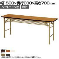 折りたたみテーブル 幅1500×奥行600mm ソフトエッジ巻 棚付き KT-1560S