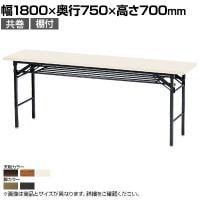 折りたたみテーブル 幅1800×奥行750mm 共巻 棚付き KT-1875T