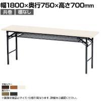 折りたたみテーブル 幅1800×奥行750mm 共巻 棚無し KT-1875TN