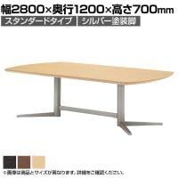 エグゼクティブテーブル/シルバー塗装脚/幅2800×奥行1200×高さ700mm/KV-2812S