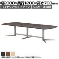エグゼクティブテーブル/ワイヤリングボックス付・シルバー塗装脚/幅2800×奥行1200×高さ700mm/KV-2...