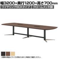 エグゼクティブテーブル オフィス 打ち合わせテーブル  ワイヤリングBOXタイプ・クロームメッキ脚 幅3200×奥...