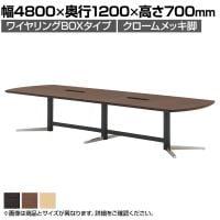 エグゼクティブテーブルKV 高級会議テーブル 指紋レス ワイヤリングBOXタイプ・クロームメッキ脚 幅4800×奥...
