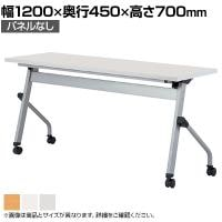 【国産】スタッキングテーブル LCJ 幅1200×奥行450mm・パネルなし LCJ-1245