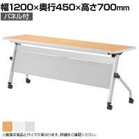 【国産】スタッキングテーブル LCJ 幅1200×奥行450mm・樹脂パネル付 LCJ-1245P
