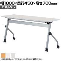 【国産】スタッキングテーブル LCJ 幅1800×奥行450mm・パネルなし LCJ-1845