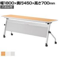 【国産】スタッキングテーブル LCJ 幅1800×奥行450mm・パネル付 LCJ-1845P