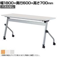 【国産】スタッキングテーブル LCJ 幅1800×奥行600mm・パネルなし LCJ-1860