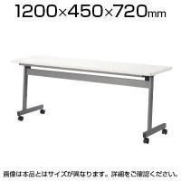 スタックテーブル 会議テーブル 幅1200×奥行450×高さ720mm 幕板なし LHA-1245H