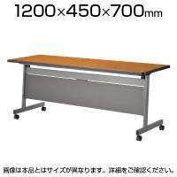 スタックテーブル 会議テーブル 幅1200×奥行450×高さ700mm 幕板付き LHA-1245P