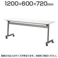 スタックテーブル 会議テーブル 幅1200×奥行600×高さ720mm 幕板なし LHA-1260H