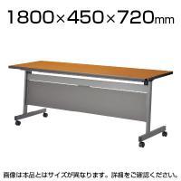 スタックテーブル 会議テーブル 幅1800×奥行450×高さ720mm 幕板付き LHA-1845HP