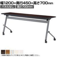 天板跳ね上げ式テーブル 幅1200×奥行450×高さ700mm パネルなし LQH-1245