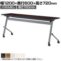 天板跳ね上げ式テーブル 幅1200×奥行600×高さ720mm パネルなし LQH-1260H