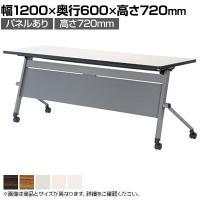 天板跳ね上げ式テーブル 幅1200×奥行600×高さ720mm パネル付 LQH-1260HP