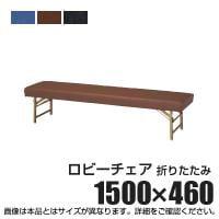 ロビーチェア 待合椅子 折りたたみ 1500×460mm【日本製】【完成品】
