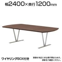 高級会議テーブル エグゼクティブテーブル ワイヤリングボックス付 幅2400×奥行1200mm NDS-2412W