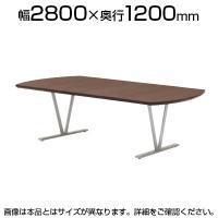 高級会議テーブル エグゼクティブテーブル/幅2800×奥行1200×高さ700mm/NDS-2812