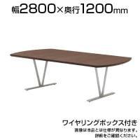 高級会議テーブル エグゼクティブテーブル/ワイヤリングボックス付/幅2800×奥行1200mm/NDS-2812W