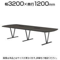 高級会議テーブル エグゼクティブテーブル 舟底テーパーエッジ 指紋レス天板 ワイヤリングボックス付き 幅3200×...
